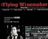 Flying Winemaker, Hong Kong